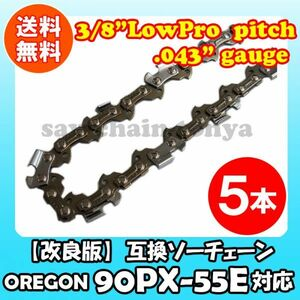 5本 [高品質版]むとひろ ソーチェン オレゴン 90PX-55E対応 (チェンソー替刃)【スチール:61PMM3-55対応】[gw035-20180528]