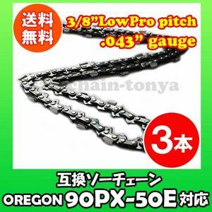 3本 [通常版]むとひろ ソーチェン オレゴン 90PX-50E対応 チェンソー替刃 チェーン刃[g251-20161128]