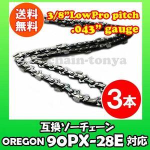 3本 [通常版]むとひろ ソーチェン オレゴン 90PX-28E対応 チェンソー替刃 チェーン刃[g227-20161128]