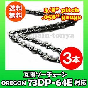 3本 [通常版]むとひろ ソーチェン オレゴン 73DPX-64E対応 チェンソー替刃 チェーン刃[g111-20161128]