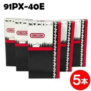 オレゴン 91PX-40E 純正ソーチェン 5本入 チェンソー 替刃 チェーン刃(スチール:63PM3-40)[gw004-20170317]