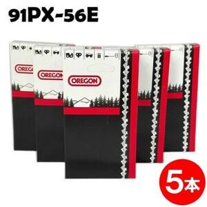オレゴン 91PX-56E 純正ソーチェン 5本入 チェンソー 替刃 チェーン刃(スチール:63PM3-56)[gw060-20170317]