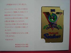 ヤクルトスワローズ 1995年 日本チャンピオン 台紙付き 未使用テレカ