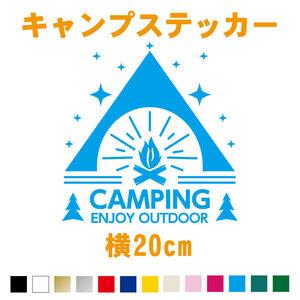 【横20cm】CAMPING・TENT・カッティングステッカー【ENJOY OUTDOOR】テント/アウトドア/キャンプ/屋外用防水シール/カラー13色/ステッカー