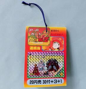 ドラゴンボール PPカード 束 パート2 アマダ カードダス 新品未開封品 34袋+台紙キラカード1枚 当時物