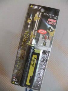 【送料無料/廃盤/未使用】SOTO スライドガストーチ ST-480 新品・未開封 新富士バーナー 日本製 ソト