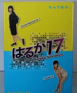 DVD-BOX はるか17 平山あや 新品未視聴