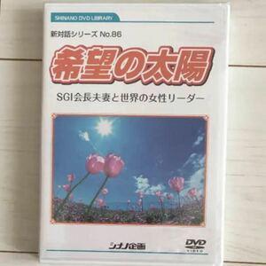希望の太陽 DVD 新品 未開封
