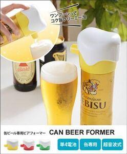 缶ビール専用ビアフォーマー