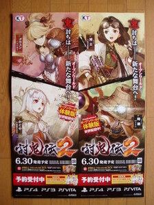 PS4PS3PSVITA 討鬼伝2 販促ポスター6種セット