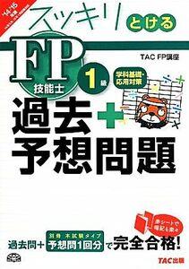 スッキリとける過去+予想問題 FP技能士1級('14-'15年版) 学科基礎・応用対策/TAC FP講座(著者)