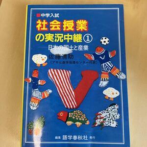【社会の追込みに】中学入試 社会授業の実況中継