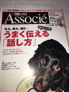 ■ 日経ビジネス アソシエ Associe 2006年4月 18日号 CD未開封