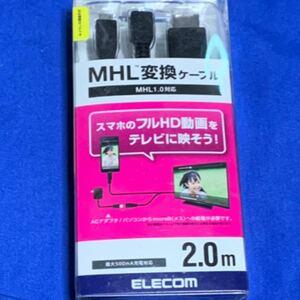 ELECOM MHL変換ケーブル MPA-MHLHD20BK