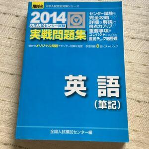 「大学入試センター試験実戦問題集英語〈筆記〉」全国入試模試センター