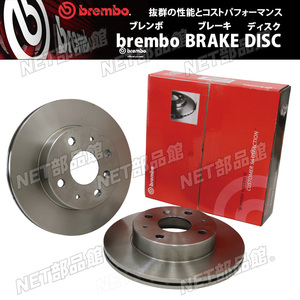 ブレンボ(brembo)製リアブレーキローターデリカスペースギア PE8W/PF8W 用 特価