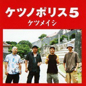 新品・未開封【ケツメイシ】「ケツノポリス5」初回盤 オリジナルステッカー付 プロモ盤