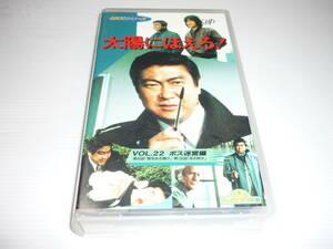 【送料無料】VHS ビデオ 1995-07 4800シリーズ 太陽にほえろ! VOL.22 ボス迷宮編 [86・135] レンタル版 / 石原裕次郎