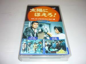 【送料無料】VHS ビデオ 1996-03 4800シリーズ 太陽にほえろ! VOL.43 テキサスファンタジー編 [157・174] レンタル版 / 勝野洋