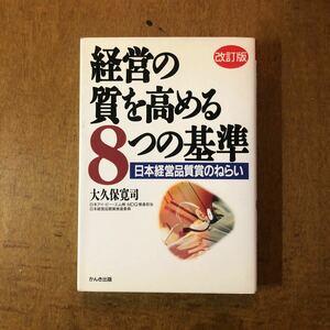 経営の質を高める8つの基準 日本経営品質賞のねらい