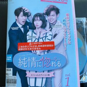 純情に惚れる  DVD 全巻セット