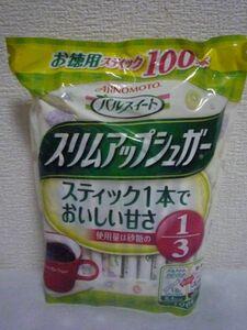 スリムアップシュガー お徳用スティック ★ 味の素 AJINOMOTO ◆ 1個100本 砂糖加工品 砂糖を主原料 砂糖のおいしさがそのまま生きています