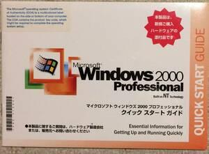 Microsoft Windows 2000 クイックスタートガイド +再インストールCD(DELL)