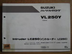 【Z0664】 SUZUKI/スズキ VL250Y (VJ51A) イントルーダー LC250 パーツカタログ 1999-11 初版
