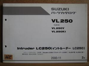 【Z0665】 SUZUKI/スズキ VL250 (VJ51A) イントルーダー LC250 パーツカタログ 2000-11 2版