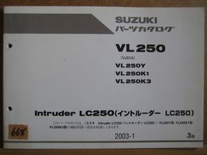 【Z0668】 SUZUKI/スズキ VL250 (VJ51A) イントルーダー LC250 パーツカタログ 2003-1 3版