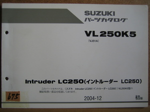 【Z0675】 SUZUKI/スズキ VL250K5 (VJ51A) イントルーダー LC250 パーツカタログ 2004-12 初版