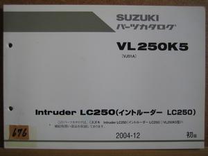 【Z0676】 SUZUKI/スズキ VL250K5 (VJ51A) イントルーダー LC250 パーツカタログ 2004-12 初版