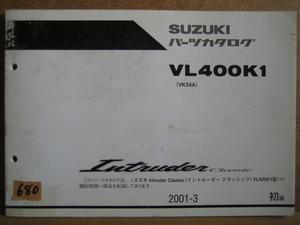 【Z0680】 SUZUKI/スズキ VL400K1 (VK54A) イントルーダー クラシック パーツカタログ 2001-3 初版