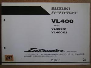 【Z0681】 SUZUKI/スズキ VL400 (VK54A) イントルーダー クラシック パーツカタログ 2002-3 2版