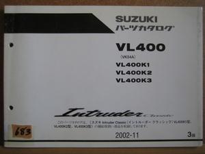 【Z0683】 SUZUKI/スズキ VL400 (VK54A) イントルーダー クラシック パーツカタログ 2002-11 3版