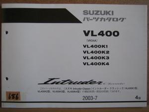【Z0686】 SUZUKI/スズキ VL400 (VK54A) イントルーダー クラシック パーツカタログ 2003-7 4版