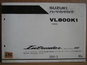 【Z0696】 SUZUKI/スズキ VL800K1 (VS54A) イントルーダークラシック800 パーツカタログ 2001-3 初版