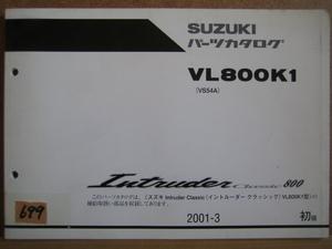 【Z0699】 SUZUKI/スズキ VL800K1 (VS54A) イントルーダークラシック800 パーツカタログ 2001-3 初版