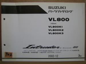 【Z0702】 SUZUKI/スズキ VL800 (VS54A) イントルーダークラシック800 パーツカタログ 2002-12 3版