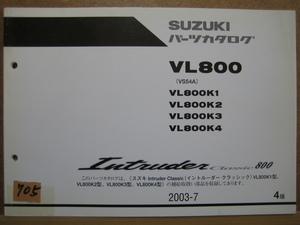 【Z0705】 SUZUKI/スズキ VL800 (VS54A) イントルーダー クラシック 800 パーツカタログ 2003-7 4版