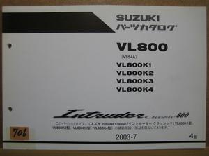 【Z0706】 SUZUKI/スズキ VL800 (VS54A) イントルーダー クラシック 800 パーツカタログ 2003-7 4版