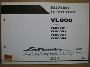 【Z0708】 SUZUKI/スズキ VL800 (VS54A) イントルーダー クラシック 800 パーツカタログ 2003-7 4版