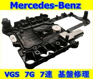 Benz VGS 7G 7 speed basis board repair w222 w205 w221 w216 w220 w215 w211 w209 w212 w218 w219 w204 w203 w463 w164 w166 w251 R230 R171 R172