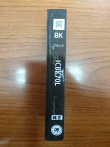 EPSON純正インク ICBK70l 開封未使用