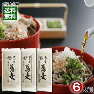 本田商店 有機JAS認定 奥出雲蕎麦 180g×3袋セット