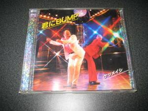 CD★ケツメイシ 君にBUMP★0905