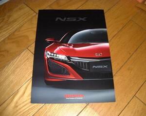 ホンダ NSX カタログ 2016年8月 送料込み