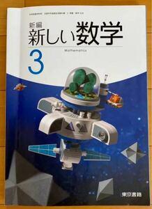 中学 教科書:新編 新しい数学 3 / 東京書籍