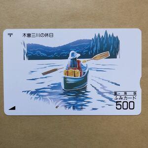 【使用済】 ふみカード 東海版 木曽三川の休日