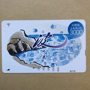 【使用済】 ふみカード 北陸版 波の花